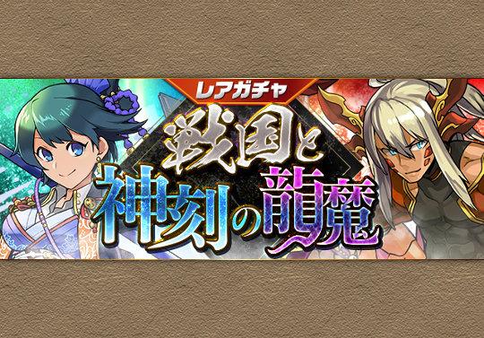 新レアガチャイベント「戦国と神刻の龍魔」が8月30日12時から開催!