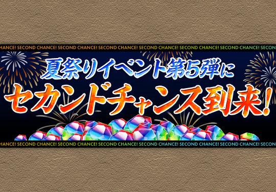 夏祭りイベント第5弾にセカンドチャンス到来!当選しなかった全員に魔法石50個プレゼント