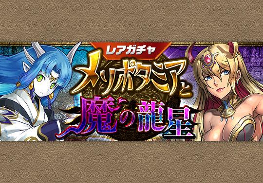 新レアガチャイベント「メソポタミアと魔の龍星」が9月6日12時から開催!