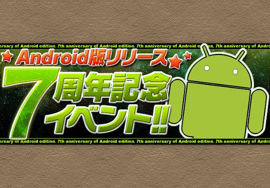 Android版リリース7周年記念イベントが来る!7周年記念厳選カーニバルや7周年記念杯2など