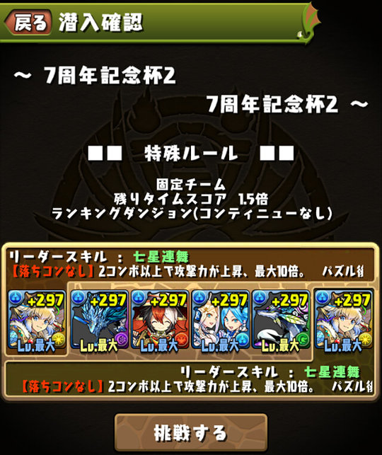 ランキングダンジョン(7周年記念杯2)チーム編成