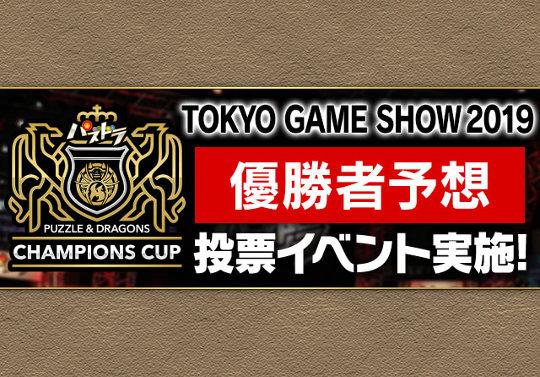 「パズドラチャンピオンズカップ2019」優勝者予想投票イベントを実施!