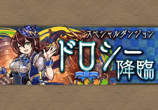 【レーダー】9月9日12時から1人プレイにドロシー降臨が登場!