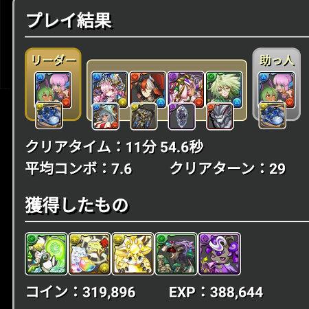 闘技場3クリア履歴 11分台