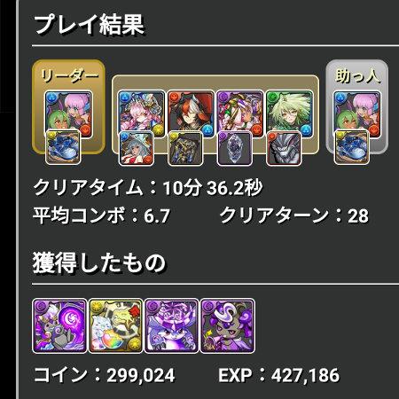 闘技場3クリア履歴 10分台