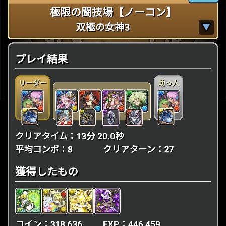 闘技場3クリア履歴 13分台