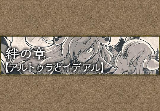 絆の章ストーリーを更新!「6号とイデアルⅣ」「アルトゥラとイデアル」の2話を追加