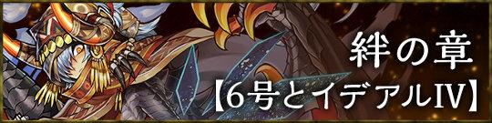 6号とイデアルⅣ