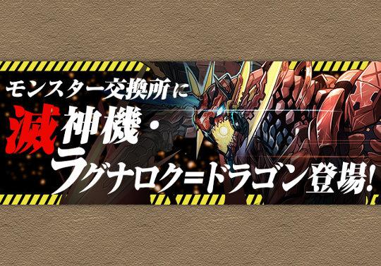 9月13日12時からモンスター交換所に「滅神機・ラグナロク=ドラゴン」登場!