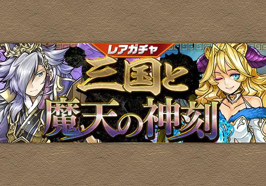 新レアガチャイベント「三国と魔天の神刻」が9月20日12時から開催!