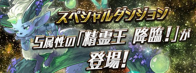 5属性の「精霊王 降臨!」がスペシャルダンジョンとして登場!