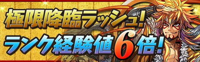 テクニカルダンジョン「極限降臨ラッシュ!」ランク経験値6倍!