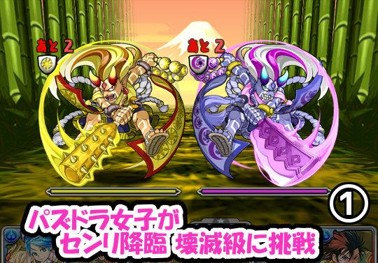パズドラ女子がセンリ降臨!壊滅級に挑戦 ~ランク930vs狛犬姫①
