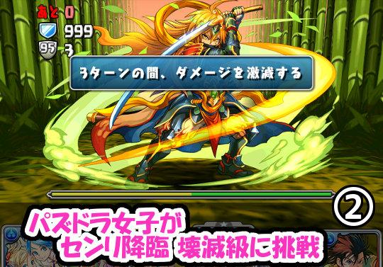 パズドラ女子がセンリ降臨!壊滅級に挑戦 ~ランク930vs狛犬姫②