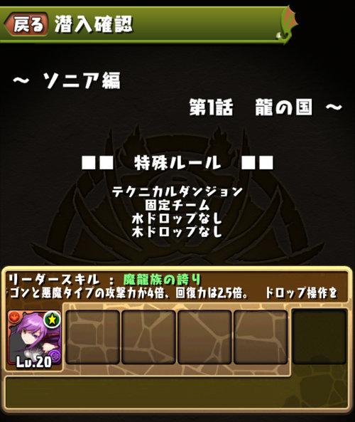 ストーリーダンジョン3