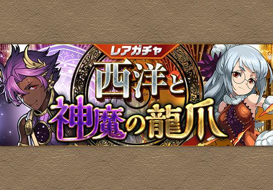 新レアガチャイベント「西洋と神魔の龍爪」が9月27日12時から開催!