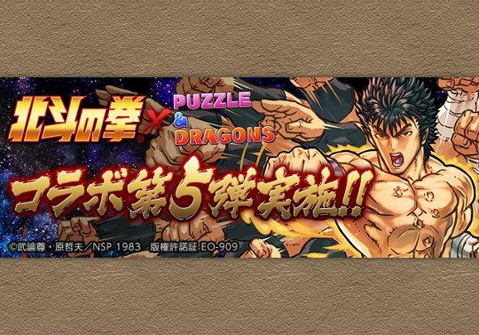 9月30日10時から北斗の拳コラボが復活!