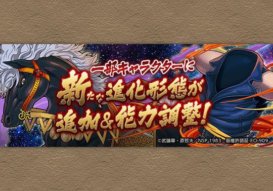 北斗の拳コラボキャラに新たな進化形態&上方修正を実施!9月27日中に実装