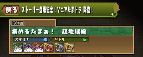ストーリー登場記念!ソニアたまドラ 降臨!1