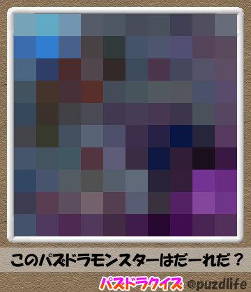パズドラモザイククイズ90-3