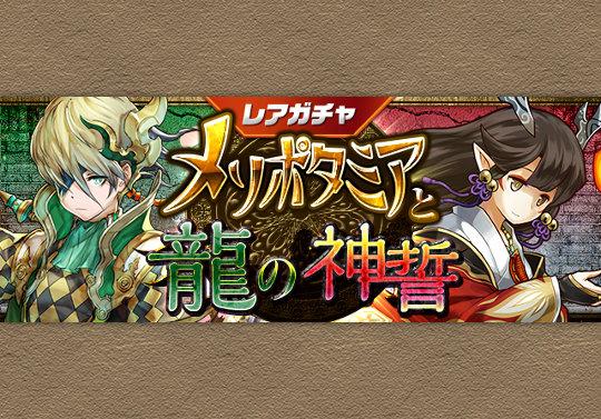新レアガチャイベント「メソポタミアと龍の神誓」が10月4日12時から開催!
