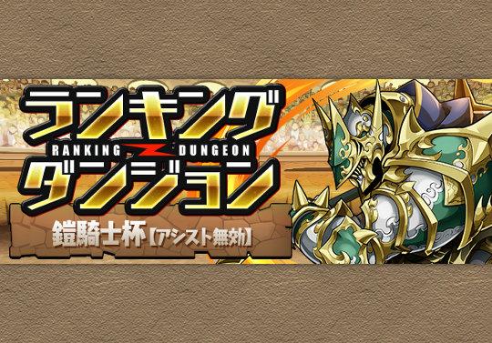 10月7日からランキングダンジョン「鎧騎士杯【アシスト無効】」が登場!ナヴィ×トラゴン固定リーダー、3%王冠
