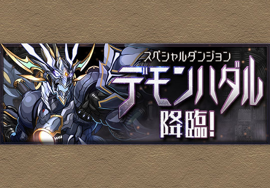【レーダー】10月7日12時から1人プレイにデモンハダル降臨が登場!