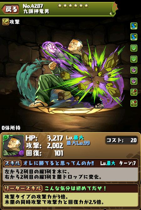 九頭神竜男のステータス画面