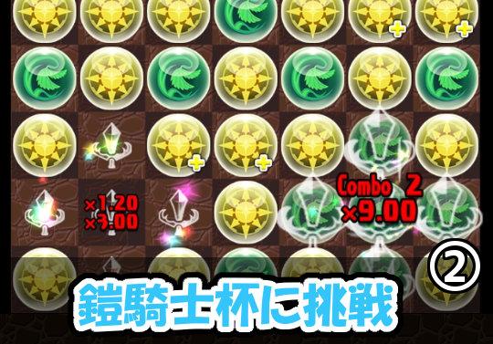 パズドラオタクがランキングダンジョン「鎧騎士杯」に挑戦②