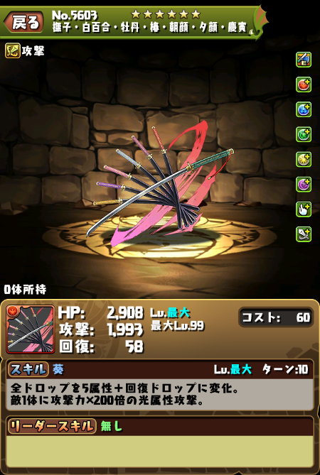 徳川慶寅武器のステータス画面