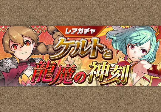 新レアガチャイベント「ケルトと龍魔の神刻」が10月18日12時から開催!