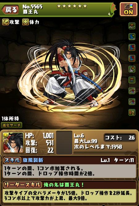 覇王丸のステータス画面