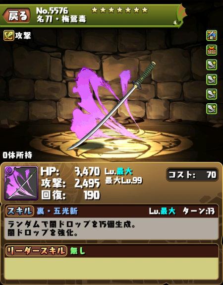 牙神幻十郎武器のステータス画面