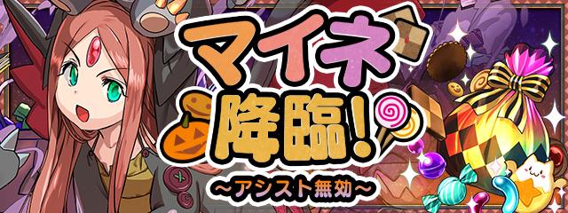 「マイネ 降臨!【アシスト無効】」をクリアして「ハロウィンのお菓子袋」をゲットしよう!