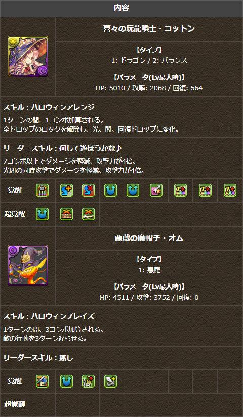 新たな進化形態が追加されるモンスター2