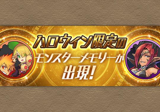 【レーダー】10月21日10時からハロウィン限定のモンスターメモリーが出現!