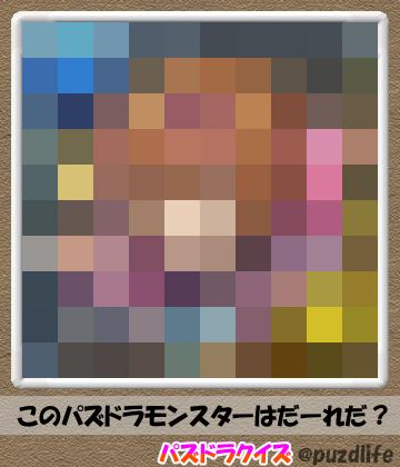 パズドラモザイククイズ91-1