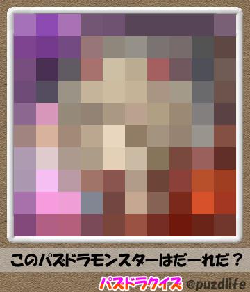 パズドラモザイククイズ91-6