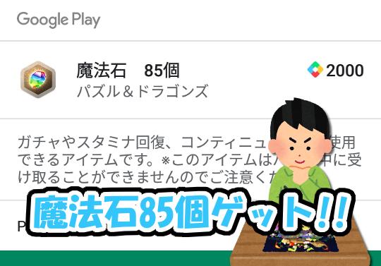 パズドラオタクがGoogle Playポイントで魔法石85個を無料ゲット!