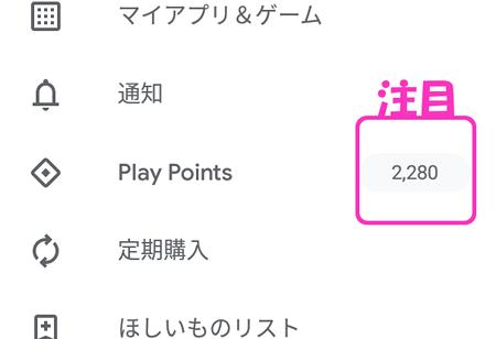 Google Playポイントが2200もあった