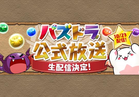 10月23日21時から「パズドラ公式放送」の配信が決定!