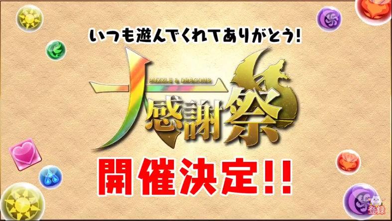 【公式情報】パズドラ大感謝祭を実施!魔法石合計305個を配布