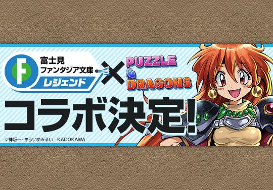 10月28日から富士見ファンタジア文庫レジェンドコラボがスタート!登場キャラも発表