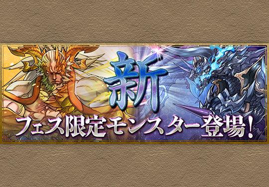 新フェス限「ファガン -RAI-」「ゼローグ∞ -CORE-」が登場!10月31日12時からSGFにラインナップ