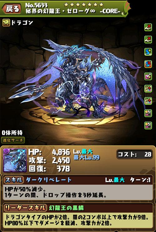 ゼローグ∞ -CORE-1