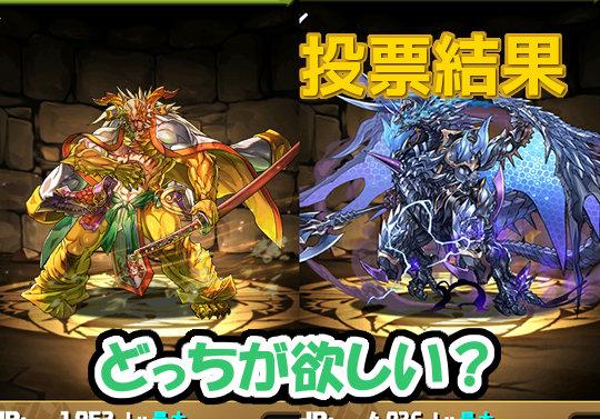 【投票結果】ファガン-RAI-とゼローグ∞-CORE-どっちが欲しい?