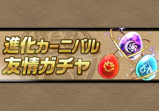 11月1日12時から友情ガチャ「進化カーニバル」が登場!希石小~大をラインナップに追加