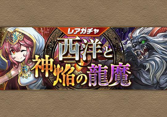 新レアガチャイベント「西洋と神焔の龍魔」が11月1日12時から開催!