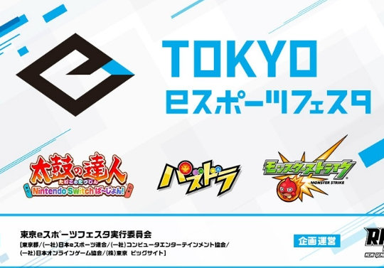 2020年1月11日に「東京eスポーツフェスタ」が開催!パズドラ、モンスト、太鼓の達人が競技に決定
