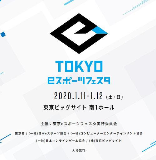 東京eスポーツフェスタ1